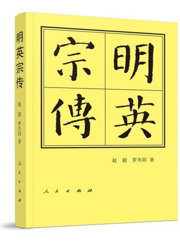 明英宗传(精)—历代帝王传记