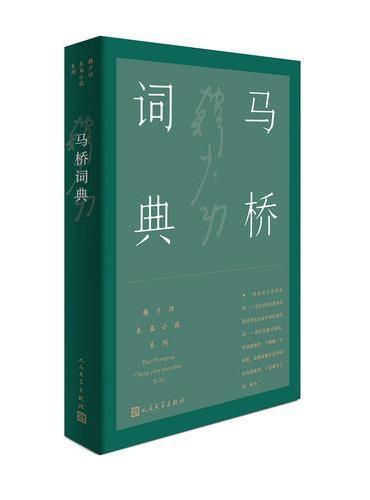 马桥词典(韩少功长篇小说系列2)