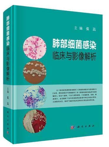 肺部细菌感染临床与影像解析