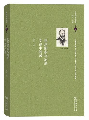 舍斯托夫文集(第2卷):托尔斯泰与尼采学说中的善