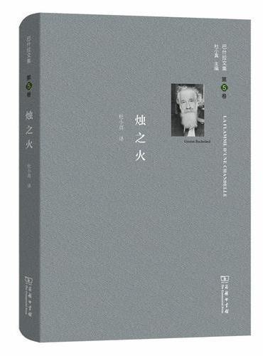 巴什拉文集(第5卷):烛之火