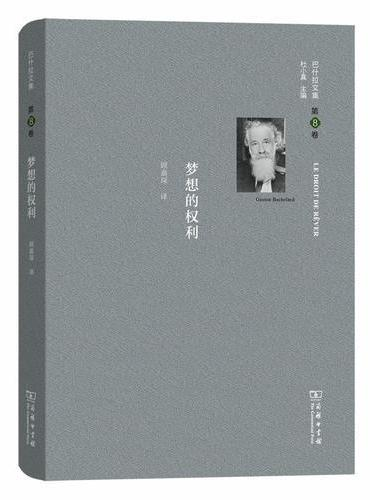 巴什拉文集(第8卷):梦想的权利