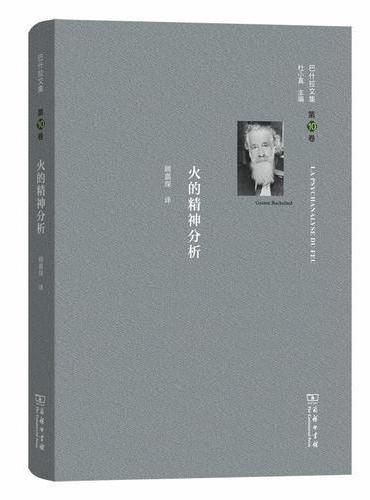巴什拉文集(第10卷):火的精神分析