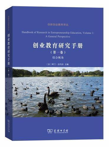 创业教育研究手册(第一卷)