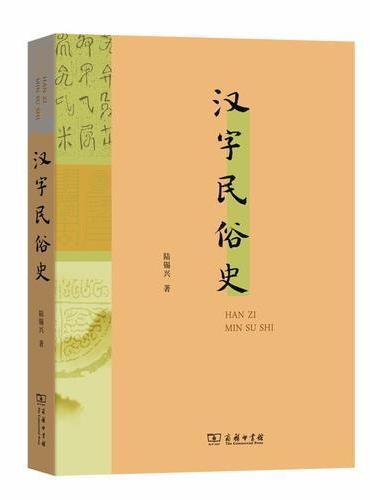 汉字民俗史