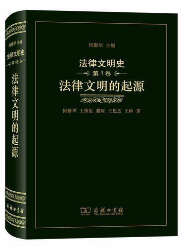 法律文明史(第1卷):法律文明的起源