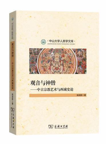 观音与神僧:中古宗教艺术与西域史论(中山大学人类学文库)