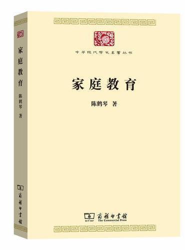 家庭教育(中华现代学术名著7)