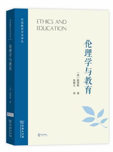 伦理学与教育(外国教育学术译丛)