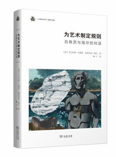 为艺术制定规则——吕佩茨与海尔的对话(未来艺术丛书)