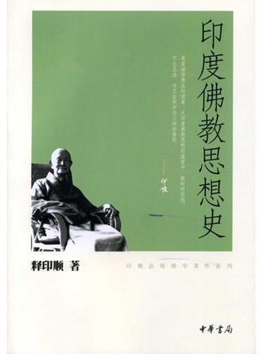 印度佛教思想史(印顺法师佛学著作系列)