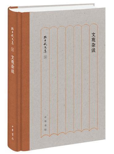 文苑杂谈(孙昌武文集)