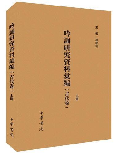 吟诵研究资料汇编(古代卷·全2册)