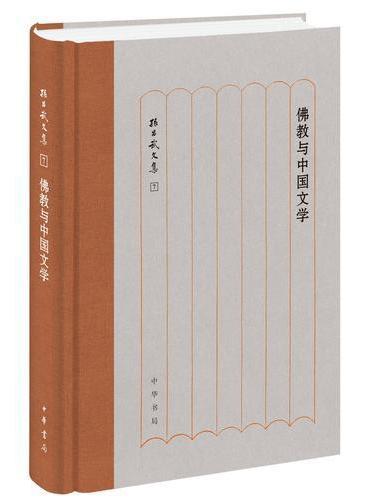 佛教与中国文学(孙昌武文集)