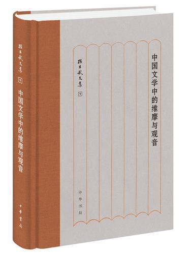 中国文学中的维摩与观音(孙昌武文集)