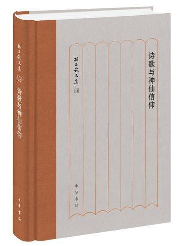 诗歌与神仙信仰(孙昌武文集)