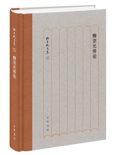 柳宗元传论(孙昌武文集)
