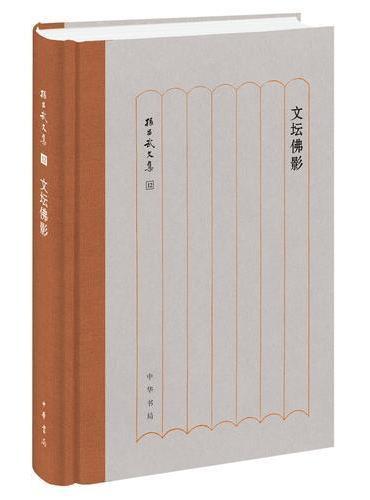 文坛佛影(孙昌武文集)