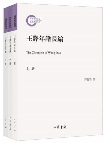 王铎年谱长编(国家社科基金后期资助项目·全3册)