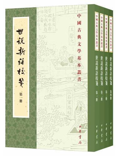 世说新语校笺(中国古典文学基本丛书·杨勇版·全4册)