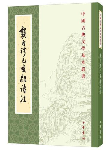 龚自珍己亥杂诗注(中国古典文学基本丛书)