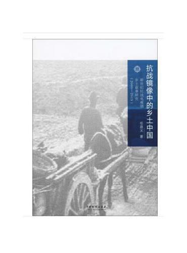 抗战镜像中的乡土中国——新世纪抗战电视剧乡土叙事研究(2000—2015)