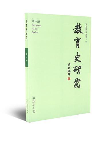 教育史研究第一册