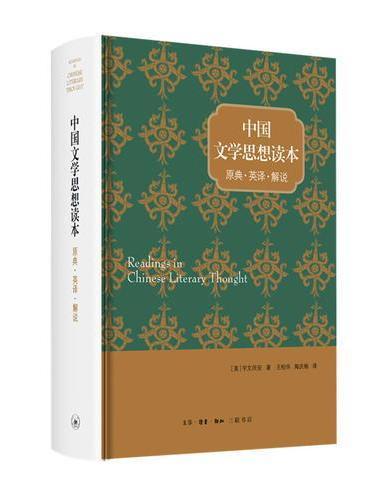 中国文学思想读本:原典·英译·解说