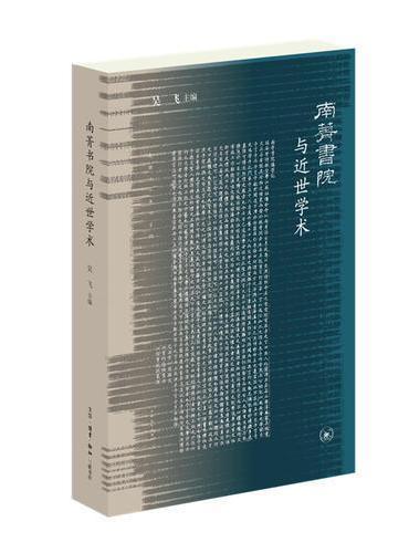 南菁书院与近世学术