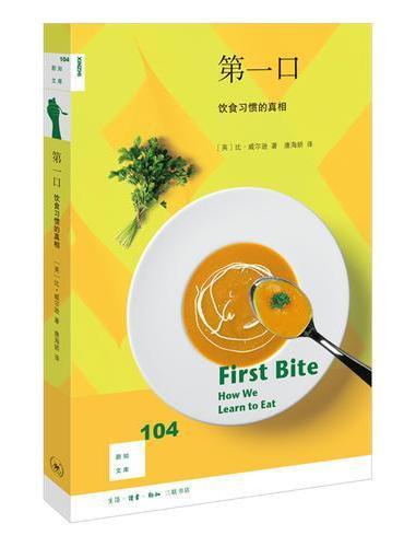 新知文库104·第一口:饮食习惯的真相