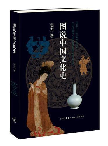 图说中国文化史