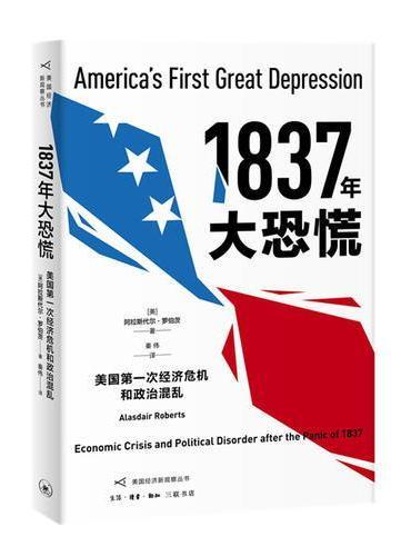 1837年大恐慌:美国第一次经济危机和政治混乱