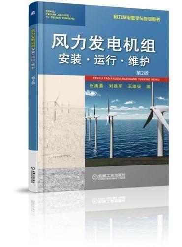 风力发电机组安装·运行·维护 第2版