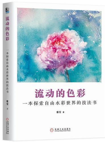 流动的色彩 一本探索自由水彩世界的技法书