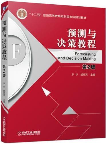 预测与决策教程 第2版