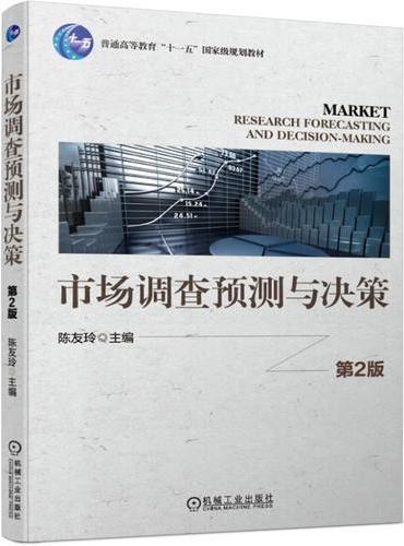 市场调查预测与决策 第2版