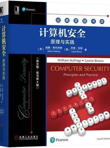 计算机安全:原理与实践(英文版·原书第4版)