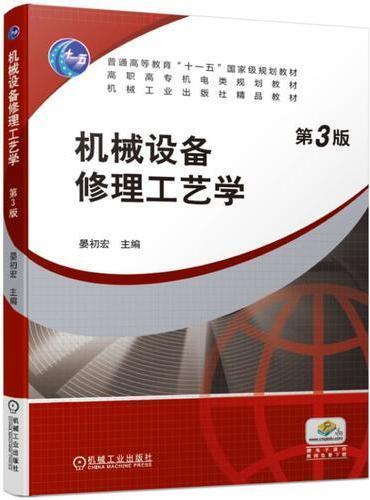 机械设备修理工艺学 第3版