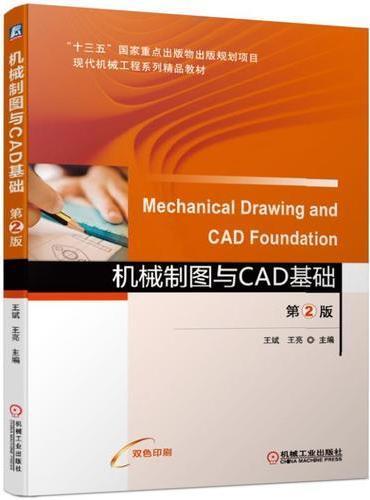 机械制图与CAD基础 第2版