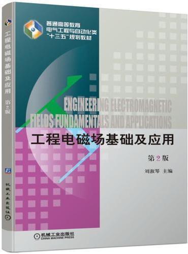 工程电磁场基础及应用 第2版