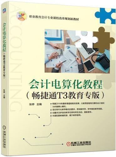 会计电算化教程(畅捷通T3教育专版)