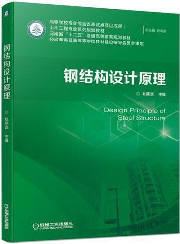 钢结构设计原理