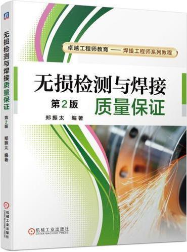 无损检测与焊接质量保证