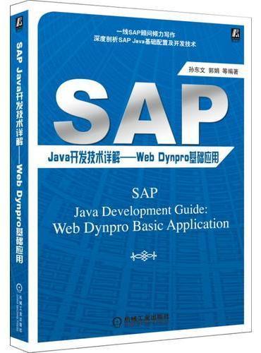 SAP Java开发技术详解 Web Dynpro基础应用