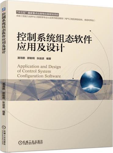 控制系统组态软件应用及设计