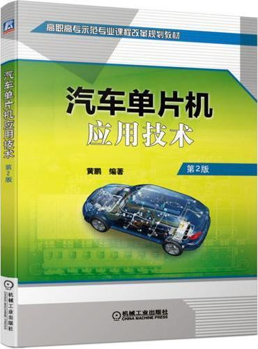 汽车单片机应用技术  第2版
