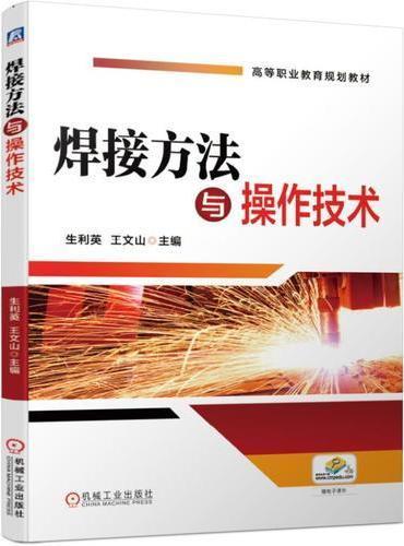 焊接方法与操作技术