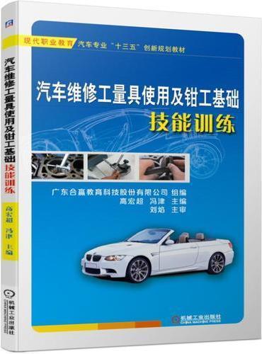 汽车维修工量具使用及钳工基础技能训练