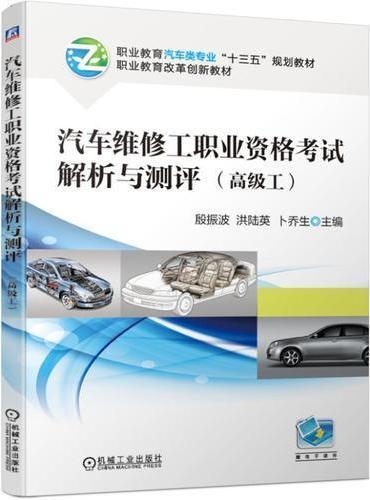 汽车维修工职业资格考试解析与测评(高级工)