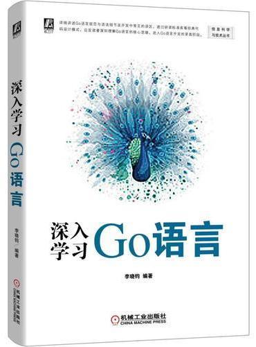 深入学习Go语言